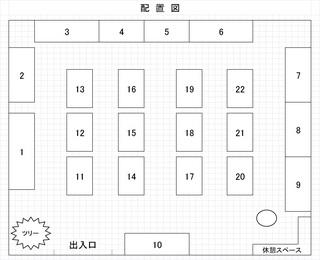 配置図 ブログ用    new.jpg